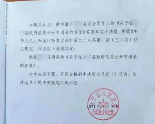 【京鹏胜诉·白银】政府信息公开答复不清楚,律师介入后予以撤销