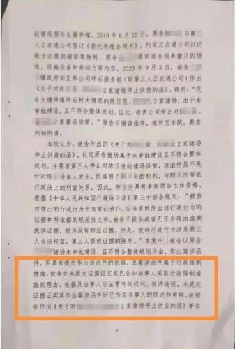 【京鹏胜诉·赣州】镇政府下达停止供苗决定,律师介入判决撤销