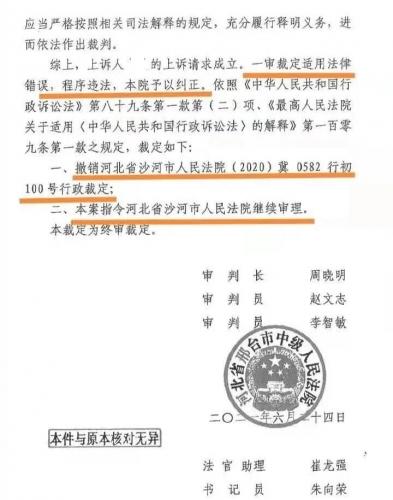 【京鹏胜诉·邢台】一审法院裁驳,律师助力二审裁定继续审理!
