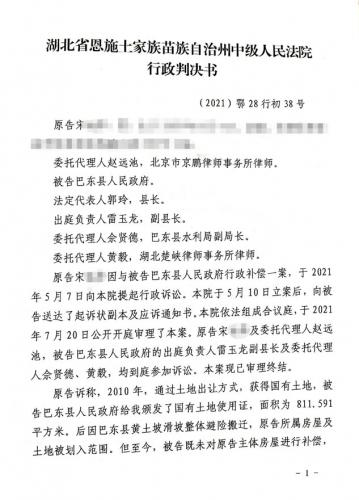 【胜诉公告·巴东】多年未获得补偿安置,起诉后法院判决被告履行补偿职责!