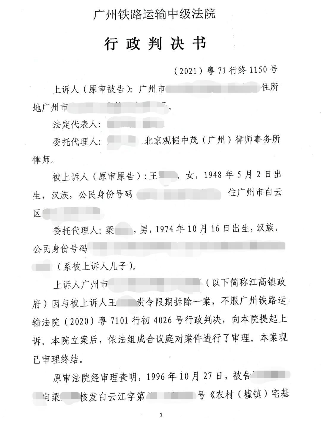 【胜诉公告·广州】一审判决行政机关败诉,被告不服上诉后二审法院维持一审判决!