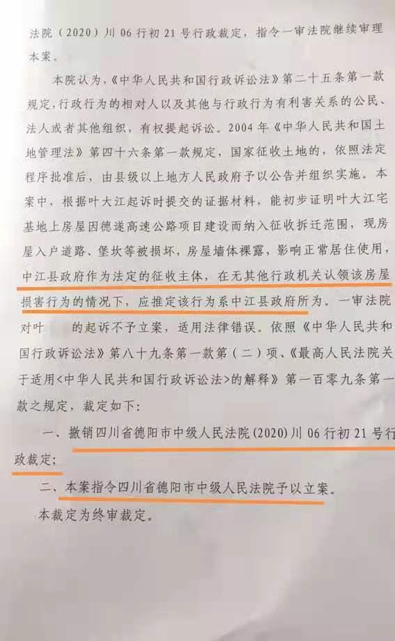 【胜诉公告·德阳】一审法院不予立案,上诉后省高院指令一审法院立案!